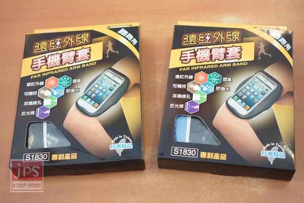 成功 SUCCESS 路跑用 遠紅外線 手機臂套 (黑&藍)