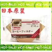 《日本原裝》Tiamo HG3255-2 102 無漂白 咖啡濾紙 適用美式/手沖/滴漏咖啡 100入/袋裝 (2-4人用)