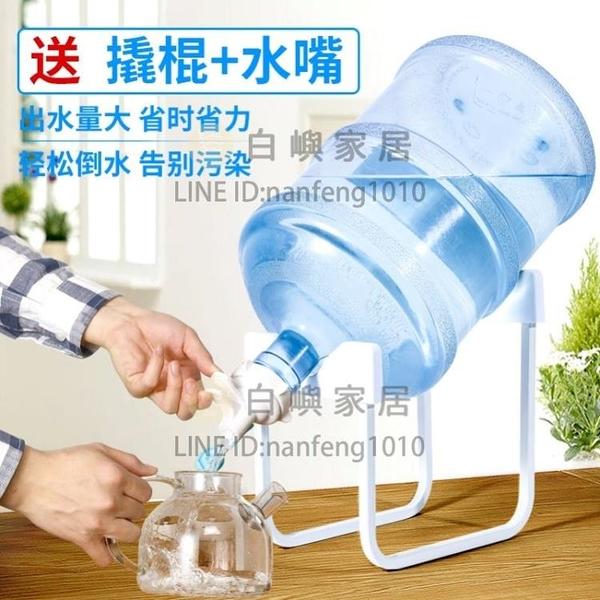 純凈水桶支架礦泉水桶裝抽水器臺式架子大桶置物架簡易倒置飲水機【白嶼家居】