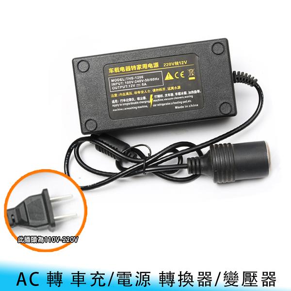 【妃航】大功率 AC轉車充/電源/轉換器/變壓器 110V 220V 轉12V 5A 60W 車用/吸塵器/小冰箱