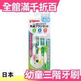 日本 Pigeon 貝親乳齒牙刷 6個月 8個月 12個月(3入組) 媽咪好幫手 熱銷【小福部屋】