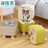 小凳子 實木家用小矮凳子時尚換鞋凳方圓凳成人兒童沙發凳創意小椅子板凳