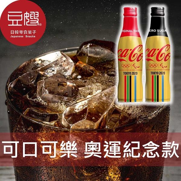 【豆嫂】日本飲料 可口可樂 2020東京奧運紀念版250ml(含糖/無糖)