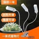 植物補光燈 植物補光燈補光燈LED全光譜仿太陽家用上色綠植室內多【全館免運】
