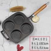 鑄鐵蛋餃鍋雞蛋漢堡模具煎蛋鍋煎雞蛋平底鍋蛋堡鍋無涂層不黏鍋 NMS造物空間