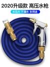 洗車器 高壓洗車水槍家用水搶神器泡沫壺套裝自來水伸縮軟管沖刷噴頭工具 晶彩 99免運