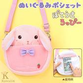 Hamee 日本正版 AMUSE 麻吉垂耳兔 絨毛造型 絨布手機袋 萬用手機包 小物收納包 (咪咪) 159-054834