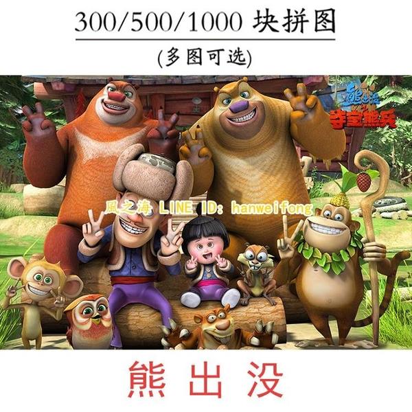 拼圖300片成年減壓玩具兒童益智禮物PUZZLE大型小男孩【風之海】