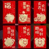 個性封包紅包袋2019豬年紅包新年利是封高檔厚紙紅包創意卡通 伊鞋本鋪