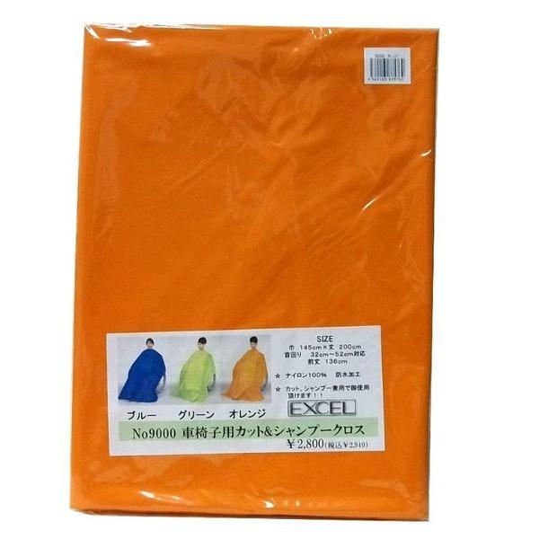 日本 EXCEL 9000 燙/洗髮輪椅可用大圍巾-橘色   防水加工   產地 日本