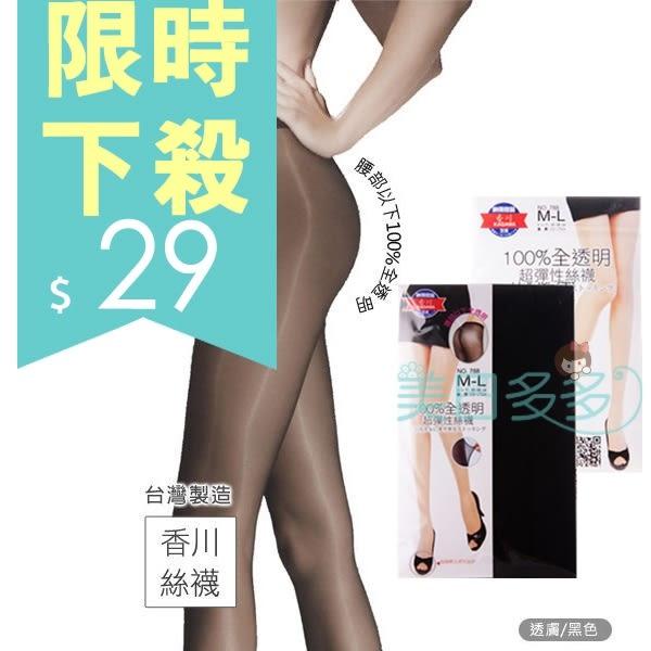 香川 100%全透明 超彈性褲襪 腰部以下全透明T字款 膚色/黑色兩款供選【美日多多】