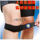 【ALEX】膝部反拉加強帶(1入) T-38