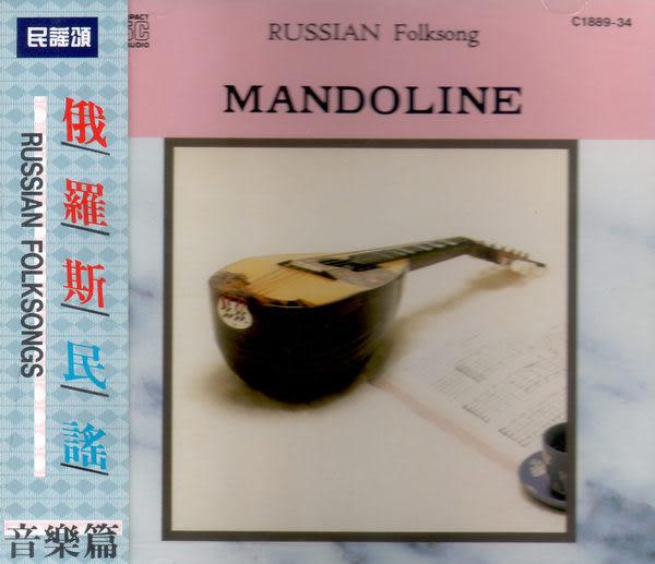 民謠頌 4 俄羅斯民謠 音樂篇 CD (音樂影片購)