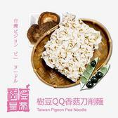 樹豆皇帝.樹豆QQ香菇刀削麵(六入/袋)﹍愛食網
