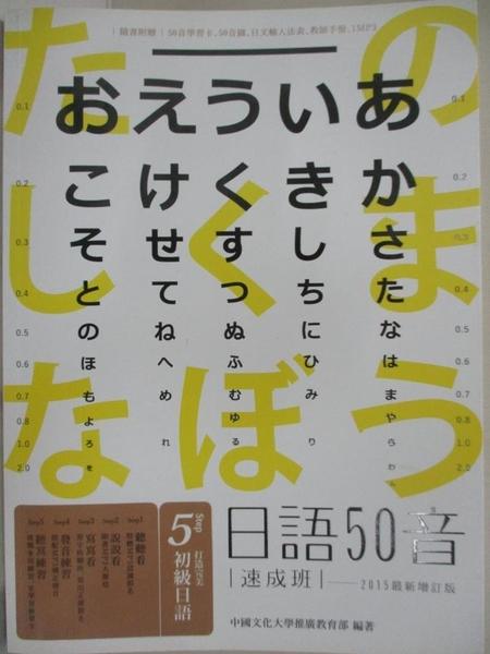 【書寶二手書T1/語言學習_ESC】日語50音速成班_2015最新增訂版_中國文化大學推廣教育部
