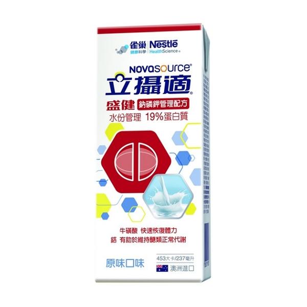 雀巢 立攝適 盛健 鈉磷鉀管理配方 19%蛋白質 腎後 原味口味 237ml*24瓶/箱*愛康介護*
