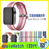 Apple Watch 1 2 3代 尼龍編織撞色手錶帶 男女 38/42mm 運動錶帶 123代通用 三花撞色系列錶帶