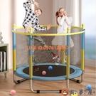 蹦蹦床家用兒童室內寶寶彈跳床玩具成人健身...
