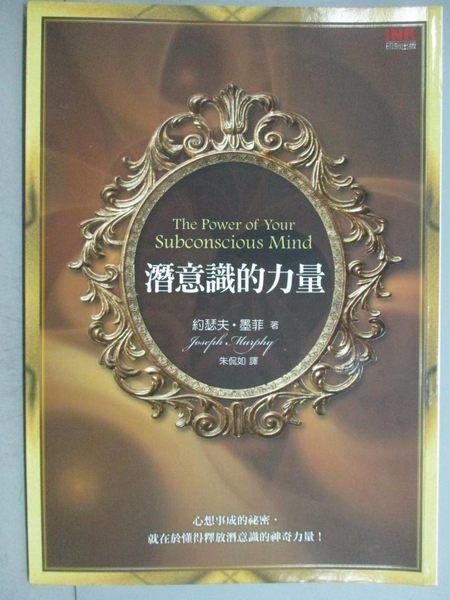 【書寶二手書T2/心理_HTK】潛意識的力量_朱侃如, 約瑟夫.墨菲