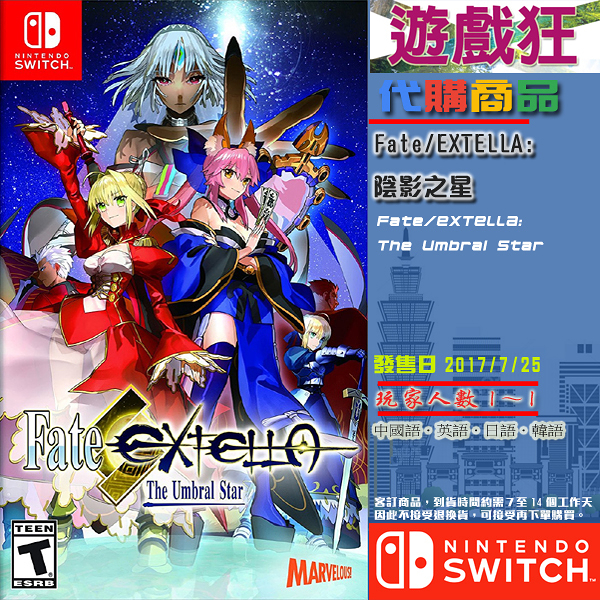NS Fate/EXTELLA(美版代購)