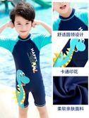 兒童泳衣男童連體中大童小童長短袖沙灘泳衣【奇趣小屋】