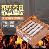 實木取暖器家用節能烤火器暖腳器電烤火爐烤腳烤火箱省電火桶YDL