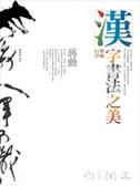 (二手書)漢字書法之美-舞動行草