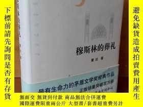 二手書博民逛書店罕見《穆斯林的葬禮》【一版一印】Y395151 霍達 北京十月文藝出版社 出版2007
