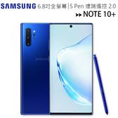 SAMSUNG Galaxy Note 10+ (12G/512G) 6.8吋◆2020/2/29前登錄送AKG無線藍牙耳道式耳機