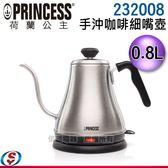 【信源電器】0.8L【Princess荷蘭公主 手沖咖啡細嘴壺】232008