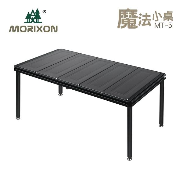 【露營好夥伴】Morixon-MT-5A 魔法小桌 鋁合金桌板 露營桌 摺疊桌 野餐桌 戶外桌 攜帶桌 防潑水