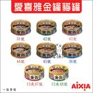 AIXIA愛喜雅[金罐貓罐,8種口味,70g,日本製](一箱24入)