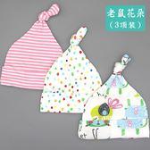嬰兒帽子0-12個月秋冬嬰幼兒棉帽男女寶寶新生兒帽子胎帽冬季