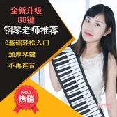 手捲鋼琴 88鍵手捲鋼琴鍵盤加厚專業版成人男女初學者入門便攜式折疊電子琴T