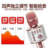 麥克風 k歌手機麥克風通用無線藍芽話筒家用唱歌神器 小艾時尚igo