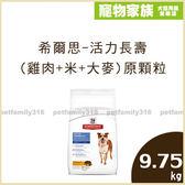 寵物家族-【2包送拉桿包組】希爾思熟齡犬活力長壽配方(雞肉+米+大麥)原顆粒9.75kg