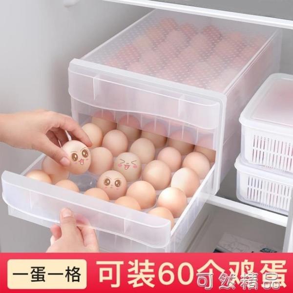 雞蛋收納盒蛋盒置物架隔保鮮廚房抽屜盒子家用塑料裝冰箱保鮮盒FX 可然精品