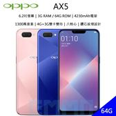 【3期0利率】OPPO AX5 6.2吋 3G/64G 4230mAh 1300萬畫素 4G+3G雙卡雙待 八核心 鑽石紋理 智慧型手機