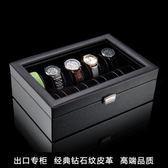 高檔皮質10位手錶手鍊珠寶收納展示盒子 歐式首飾收藏箱【快速出貨】