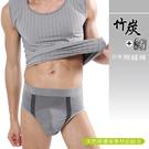 【台灣頂尖】竹炭內褲 鍺纖維無縫線三角褲...