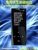 藍芽mp3mp4學生隨身聽p3音樂播放器 mp4藍芽觸摸屏插卡外放錄音筆 街頭布衣