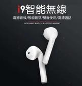 藍芽5.0最新版 真‧雙耳無線藍芽耳機 NCC國家認證 藍芽耳機 藍牙耳機 耳機 iphone