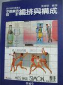 【書寶二手書T9/設計_WFF】平面廣告設計編排與構成_張輝明