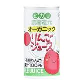 日本光食品 有機蘋果汁190g(186ml)[衛立兒生活館]