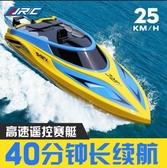 超大遙控船快艇男孩兒童玩具高速艇超大輪船模型無線電動水冷防水 【免運】