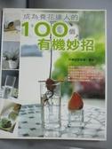 【書寶二手書T6/園藝_YBU】成為養花達人的100的有機妙招_李家發、萬紫