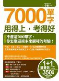 (二手書)7000單字用得上,考得好(書+1MP3)