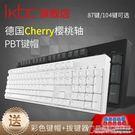 機械鍵盤吃雞游戲 櫻桃 黑軸青軸銀軸靜音紅軸.YYS 概念3C旗艦店