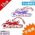 A1459_小號聖誕字母牌_15cm#聖誕派對佈置氣球窗貼壁貼彩條拉旗掛飾吊飾