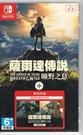 【玩樂小熊】Switch 遊戲薩爾達傳說 荒野之息 曠野之息+ 擴充票 中文版